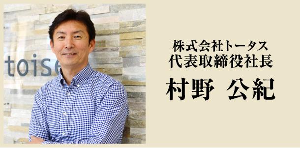 株式会社トータス 代表取締役 村野 公紀